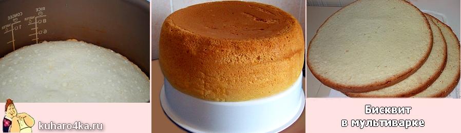 Бисквит в мультиварке поларис рецепты с фото